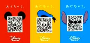 Disney Poster with QR Code